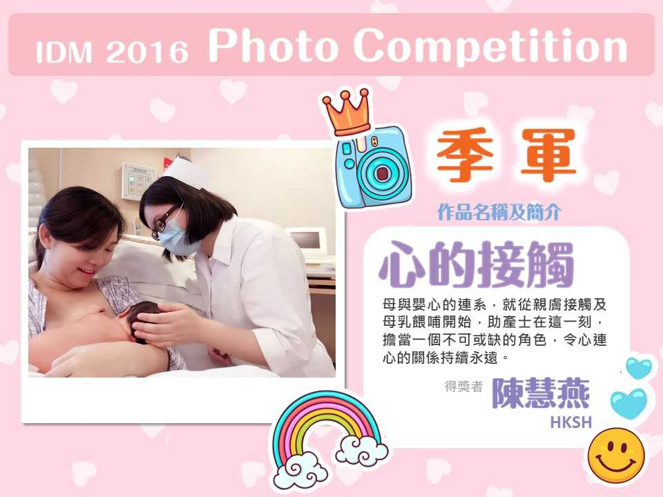 IMD 2016 Photo Competitions